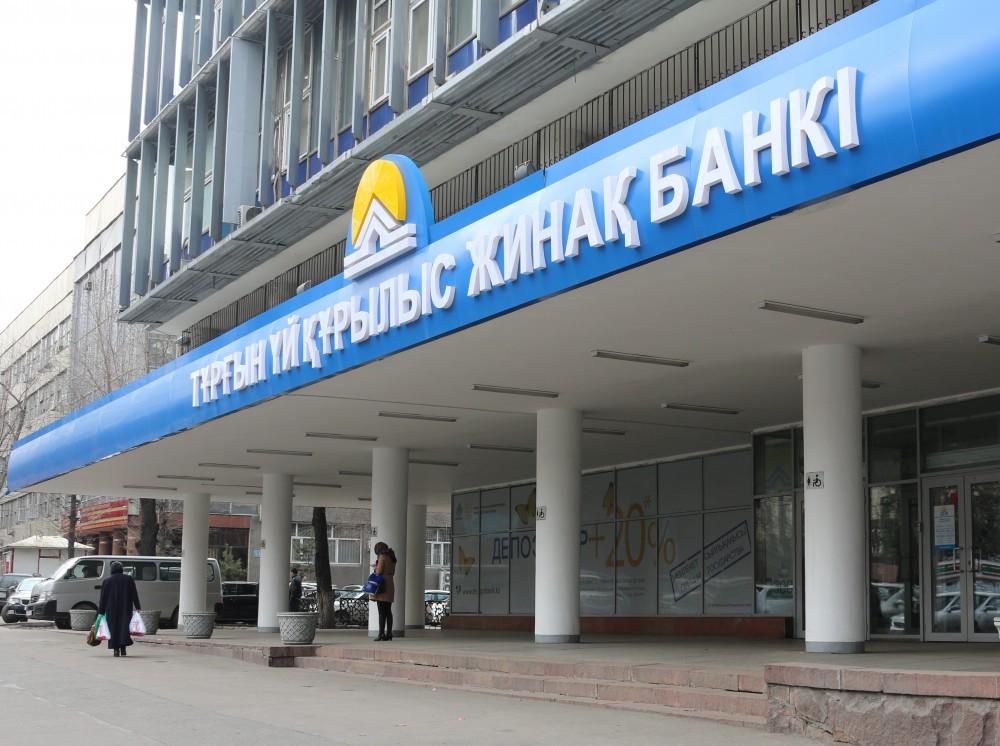 Тұрғын үй-құрылыс жинақ банкі