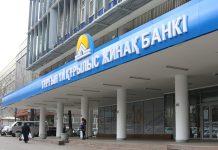 Тұрғын үй құрылыс жинақ банкі