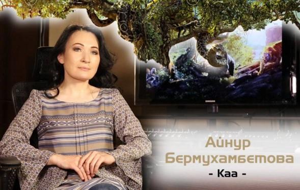 Айнұр Бермұхамбетова