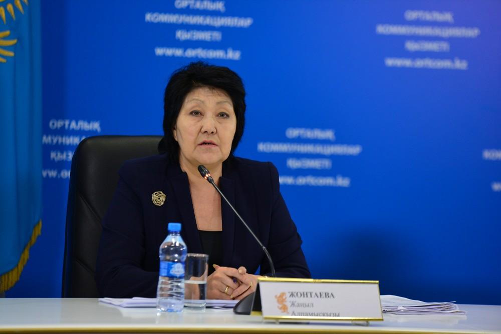 Жаңыл Жонтаева