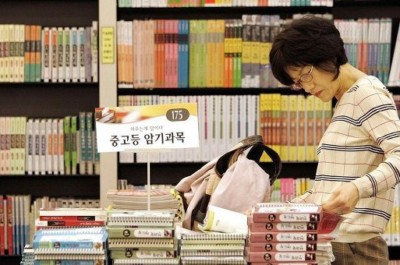 Кітапхана Оңтүстік Корея