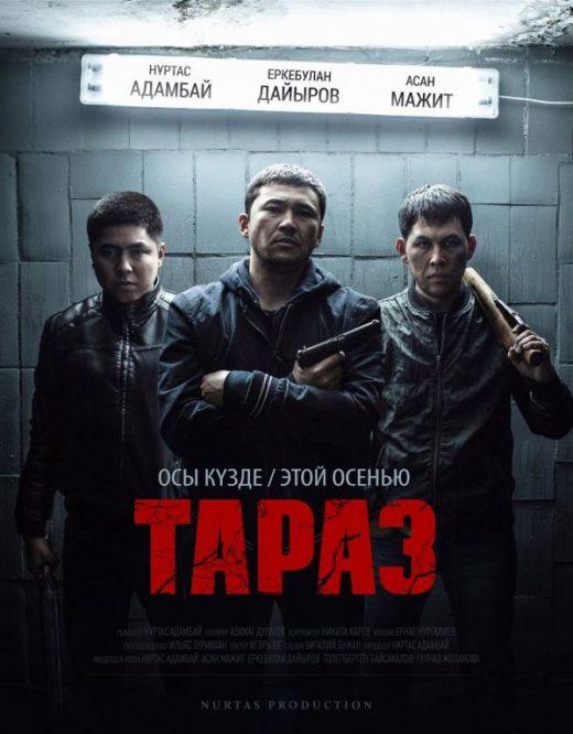 Нұртас Адамбаев Тараз фильмі
