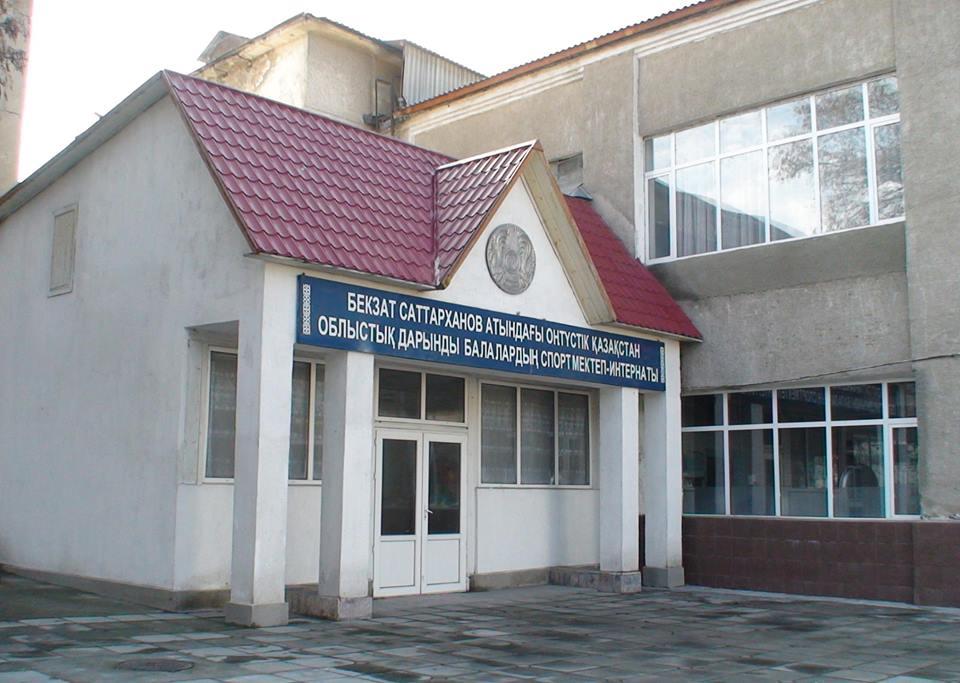 Бекзат Саттарханов атындағы интернат