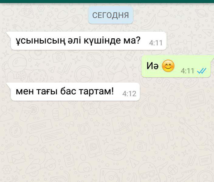 қазақша СМС