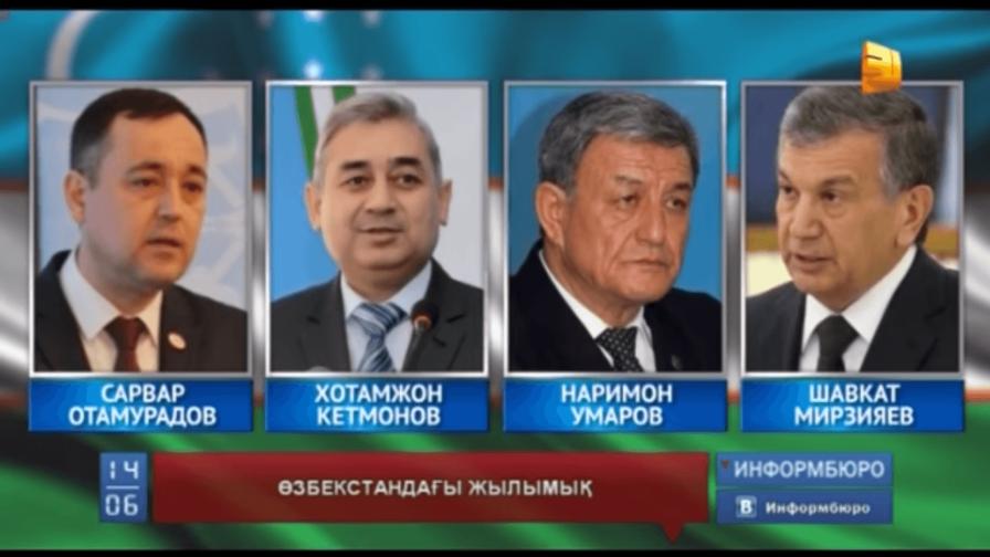 Өзбекстан президенті үміткерлер