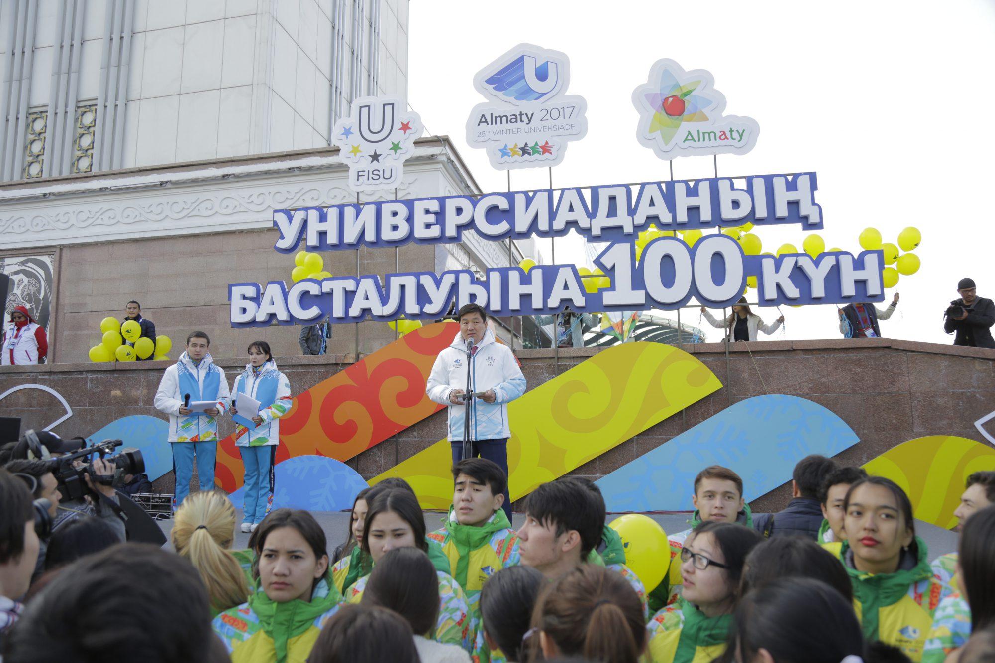 Алматы Универсиада 2017