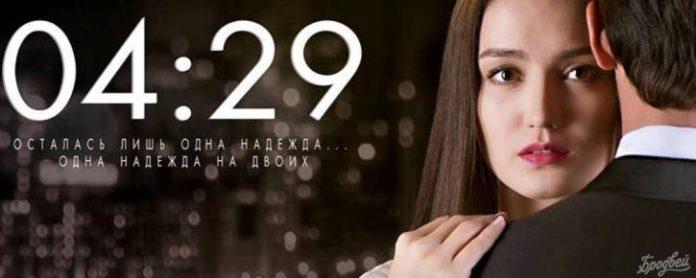 04-29 фильмі