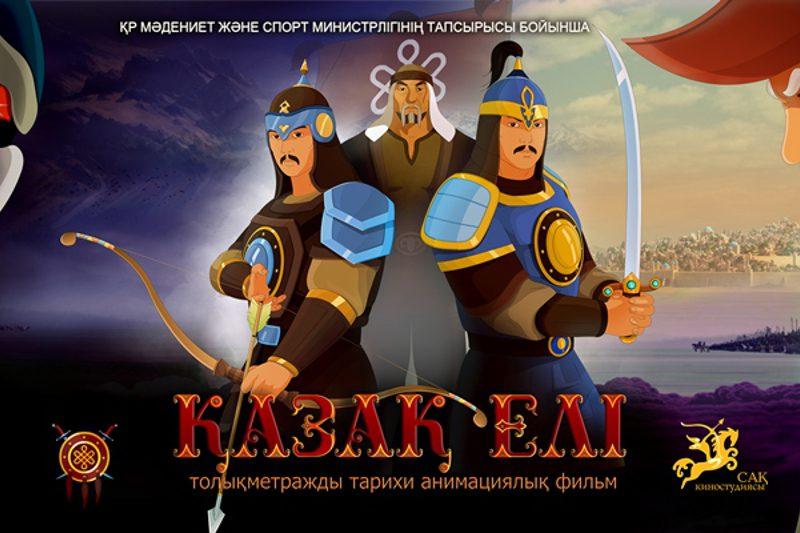 Қазақ елі анимациялық фильм