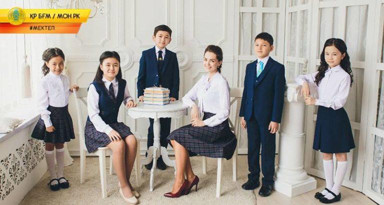 Астана оқушылары бірыңғай мектеп формасын киеді