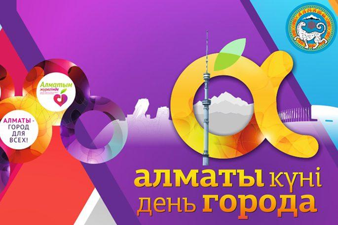 Алматы қала күні