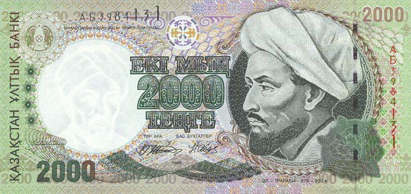 2000 теңге