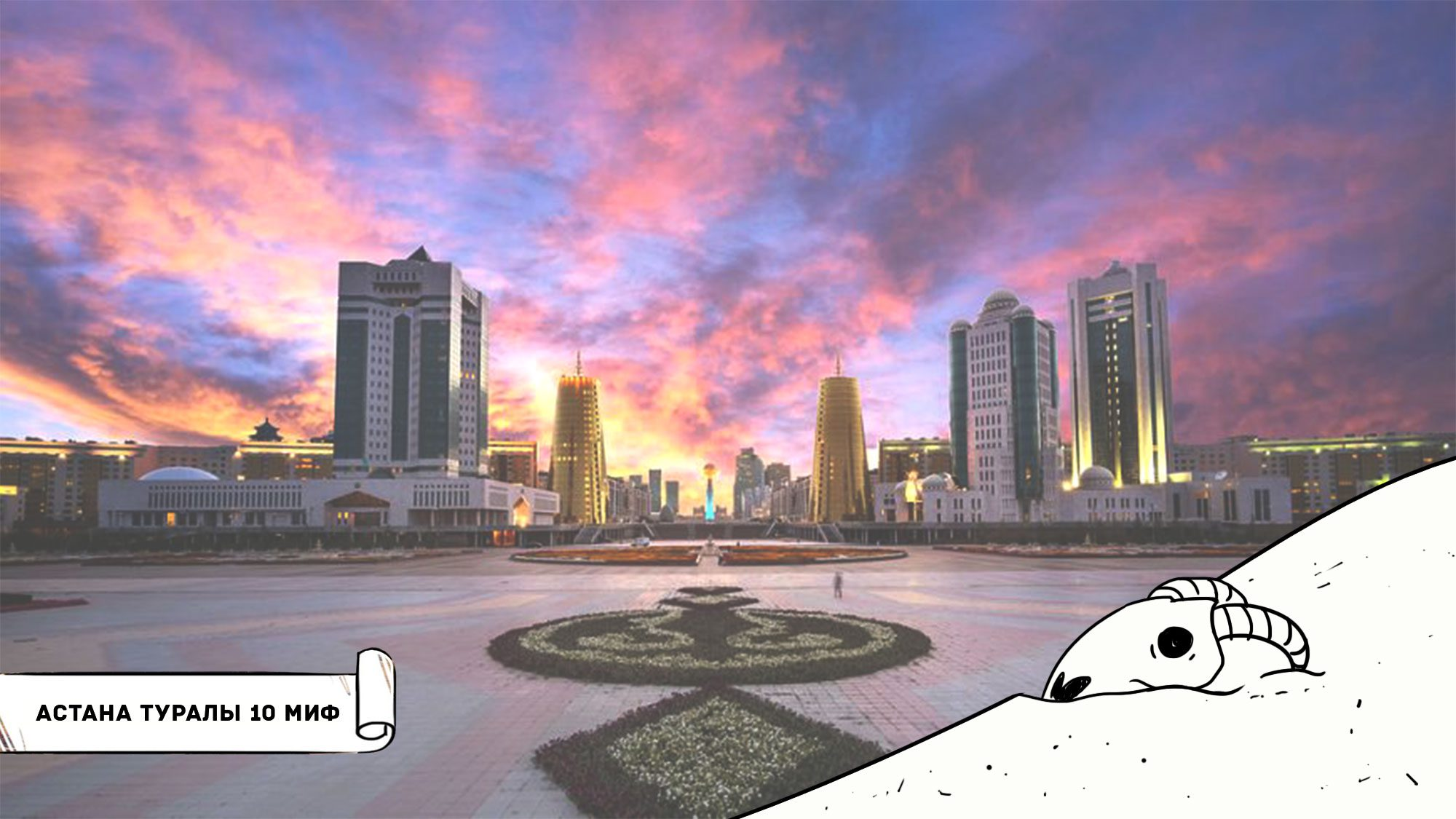 Астана - Сахара