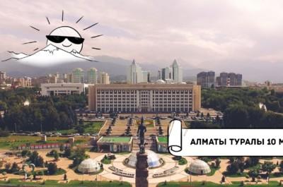 Алматы туралы 10 миф