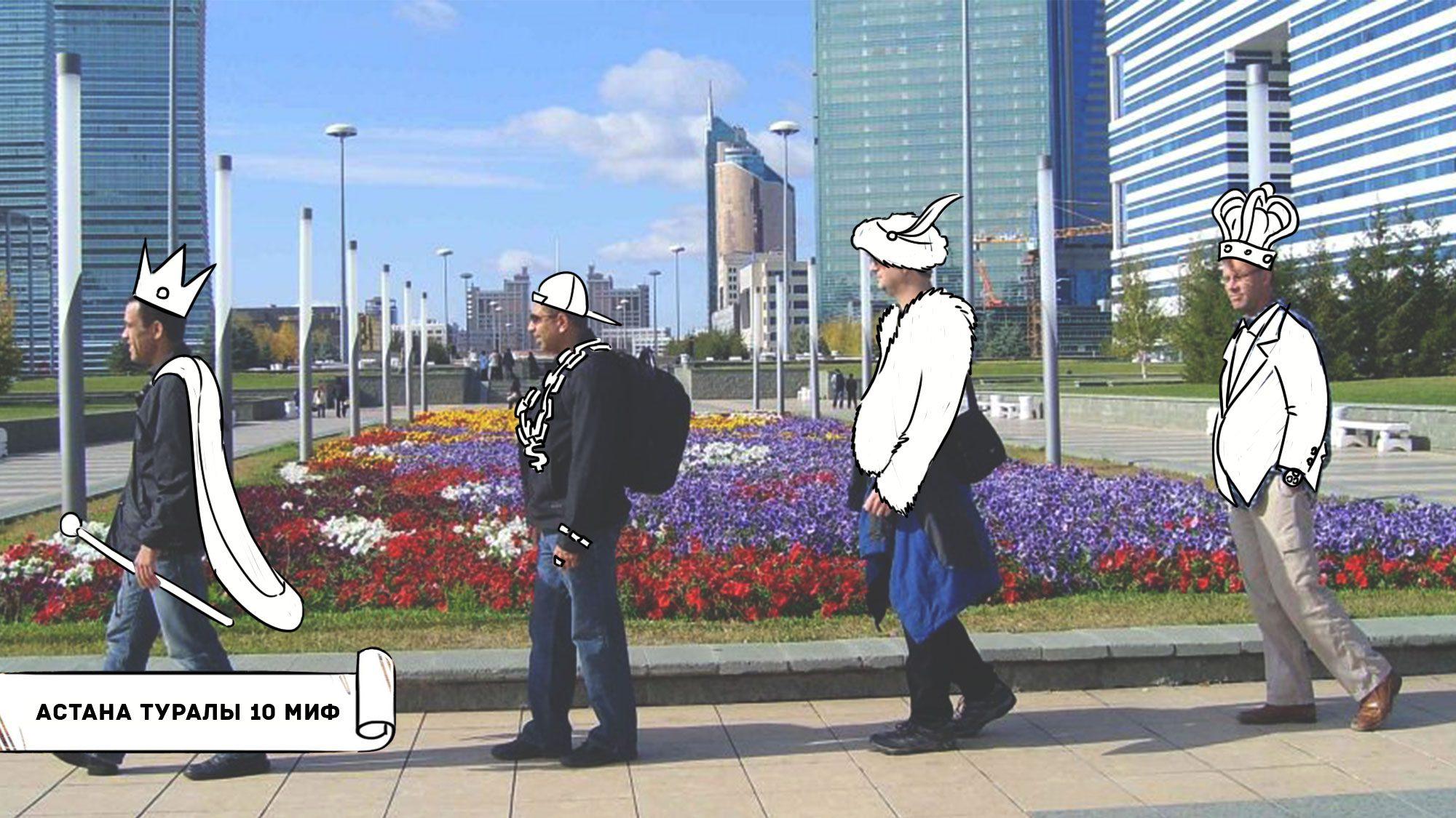 Астанаға көшіп барсаң, байисың