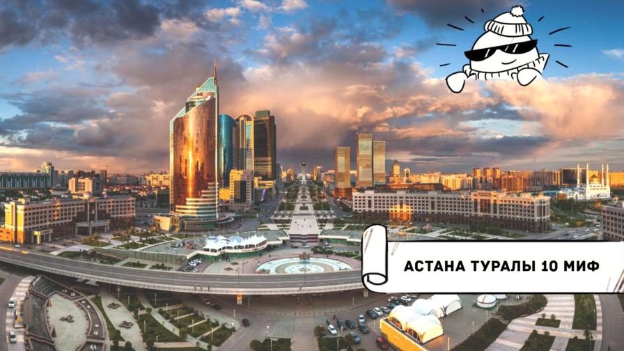 Астана туралы 10 миф