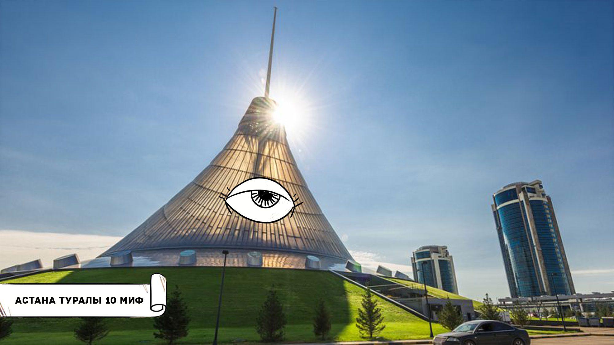 Астананы Масондар салып жатыр