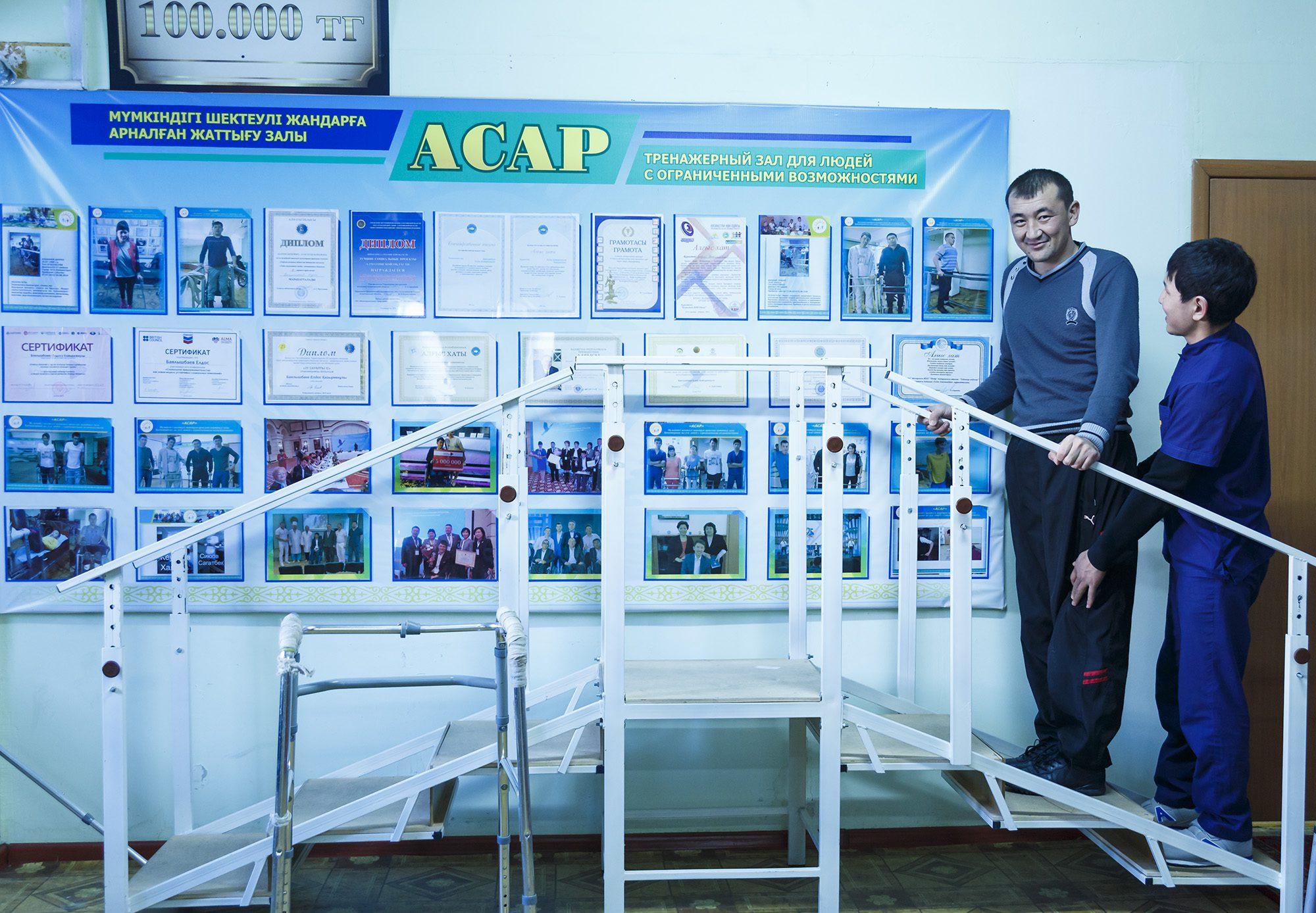 Асар реабилитациялық орталығы