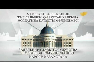 Нұрсұлтан Назарбаев жоладу