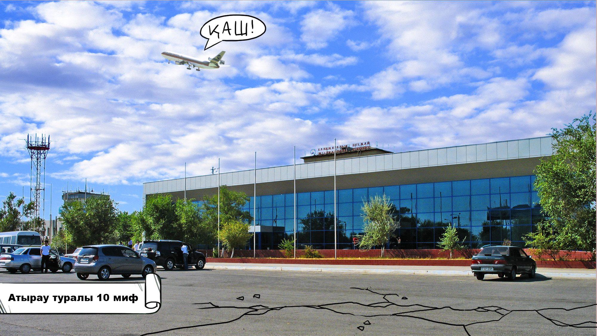 Атырау аэрапорт