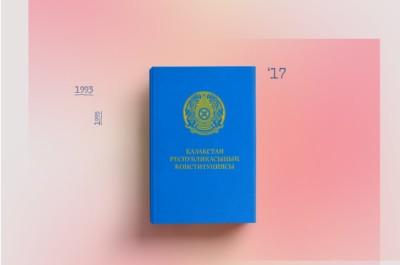 ҚР Конституциясы