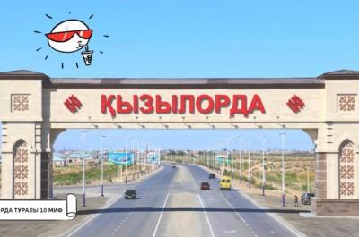 Қызылорда қаласы туралы 10 миф