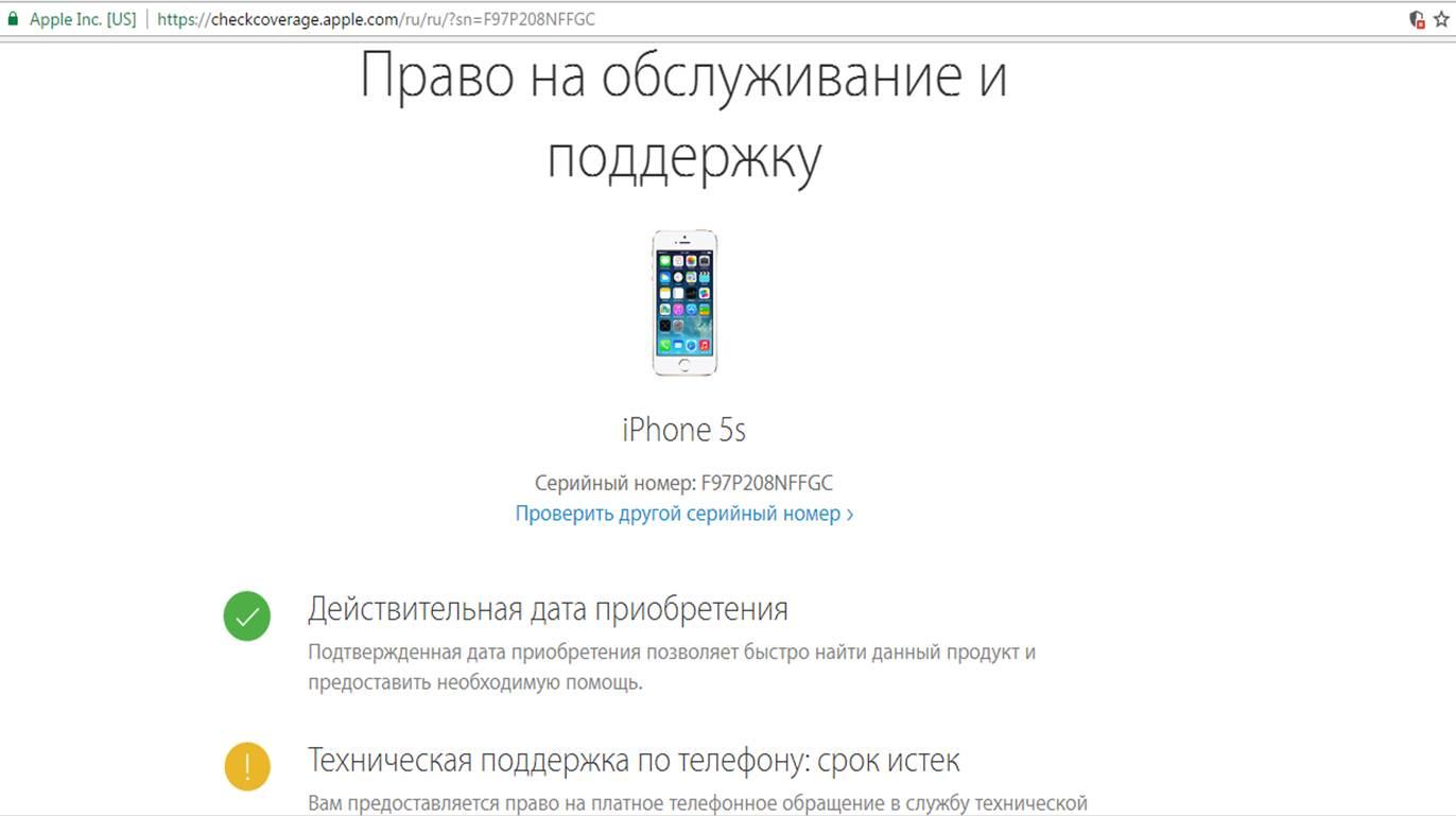 iPhone сайт