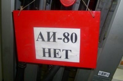 АИ-80 бензин