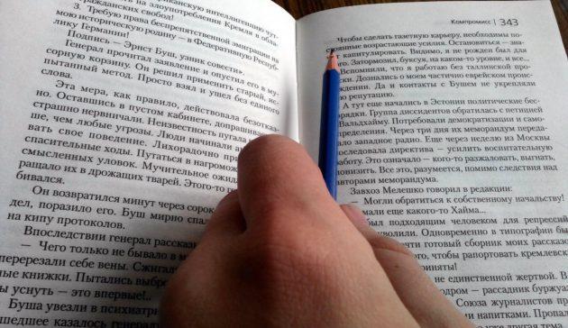 Кітап, қалам