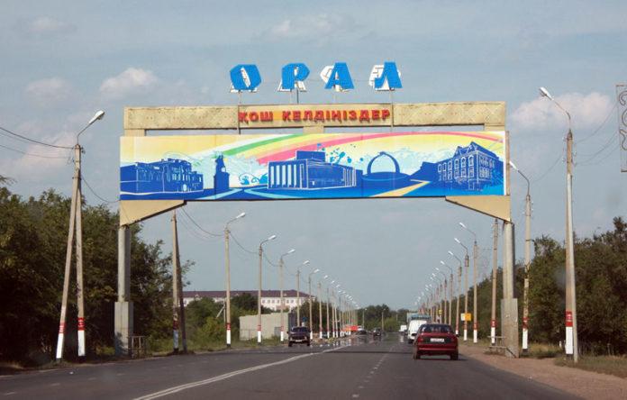 Орал қаласы