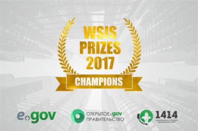 WSIS Prizes-2017 халықаралық байқауы