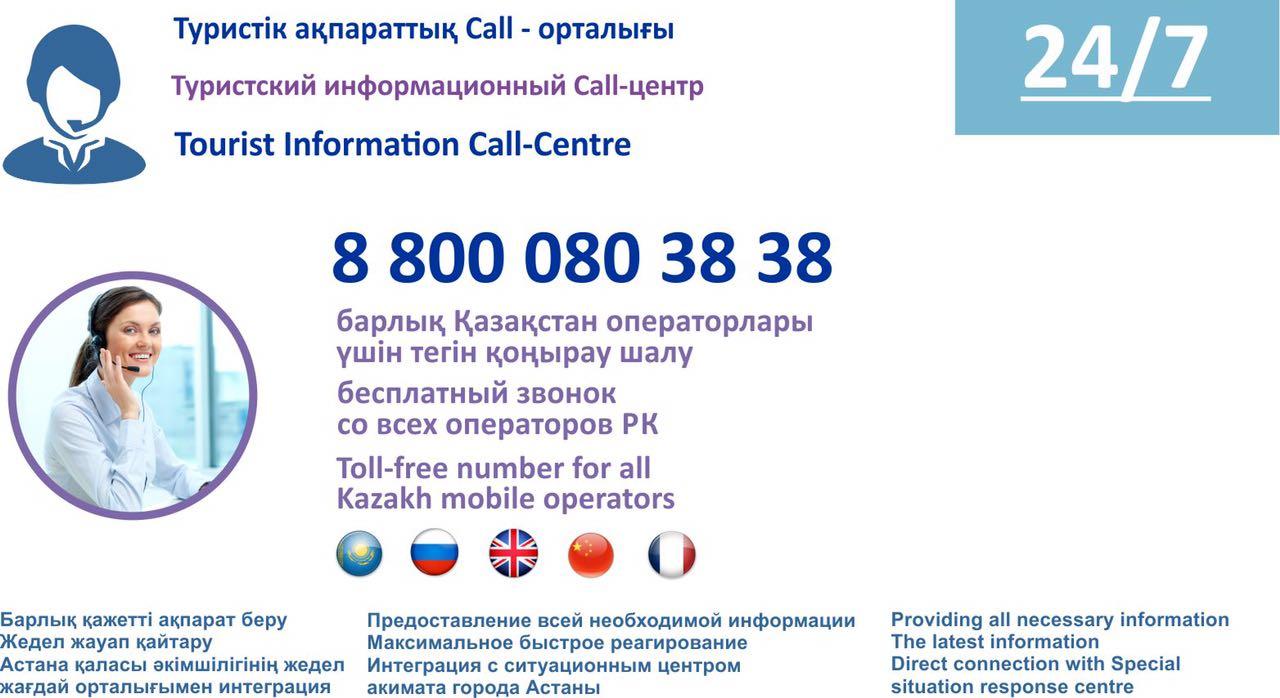 Call-орталық