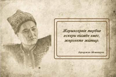 Бауыржан Момышұлының қанатты сөздері