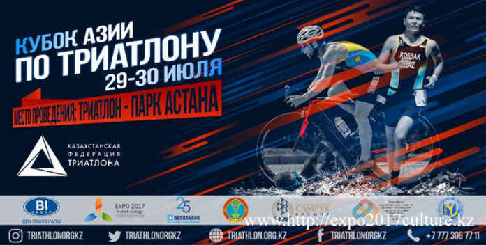 Астана Азия Триатлон 2017
