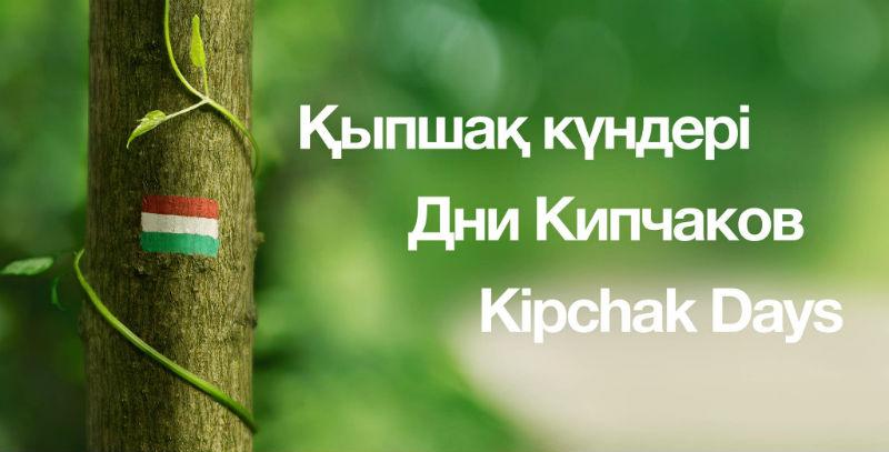 Қыпшақ күндері, ЭКСПО