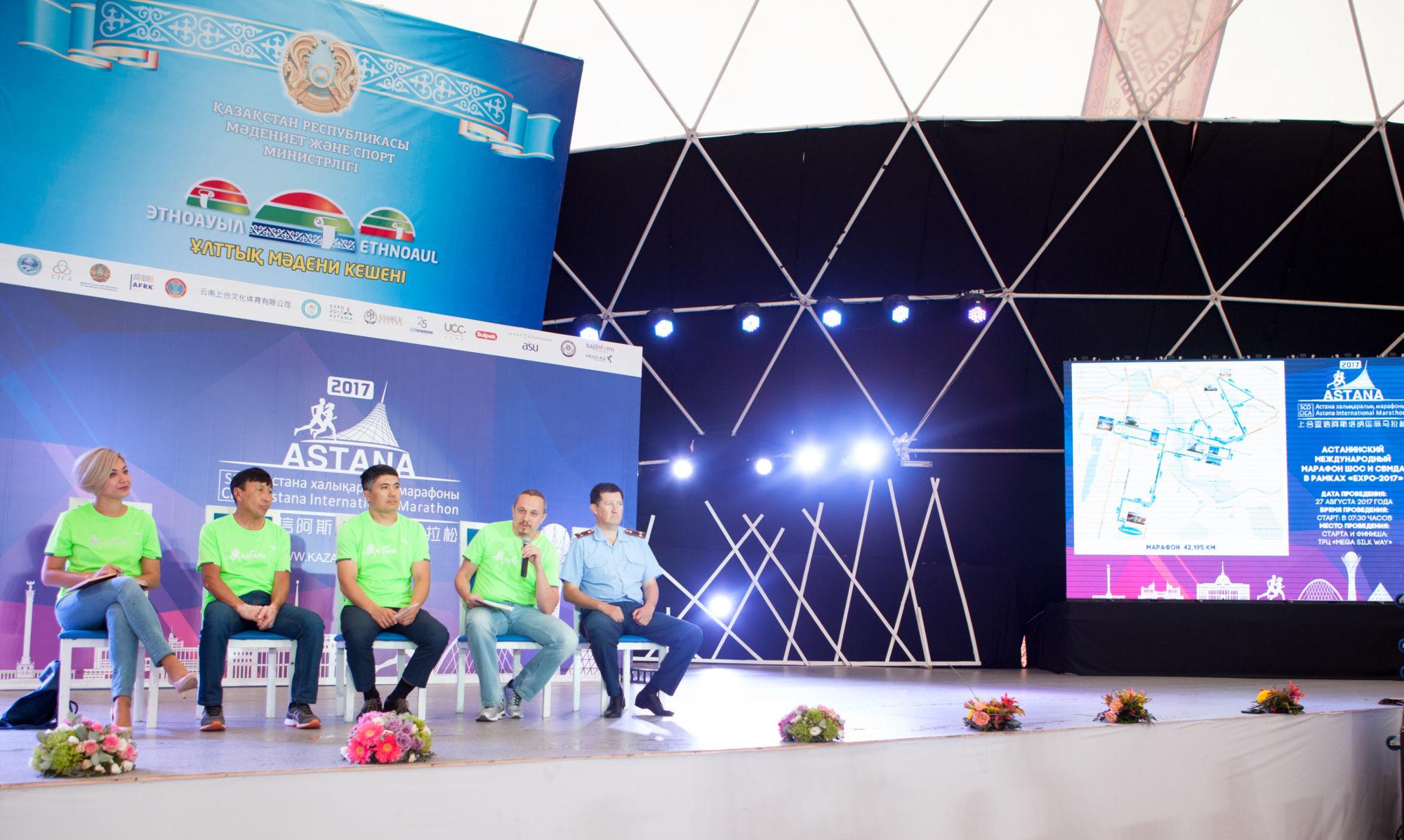 Астана Халықаралық марафоны