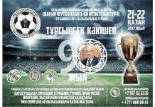 Әлем қазақ жастары, футбол