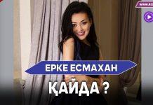 Ерке Есмахан қайда
