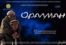 Оралман фильмі