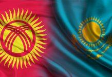 Қазақстан Қырғызстан