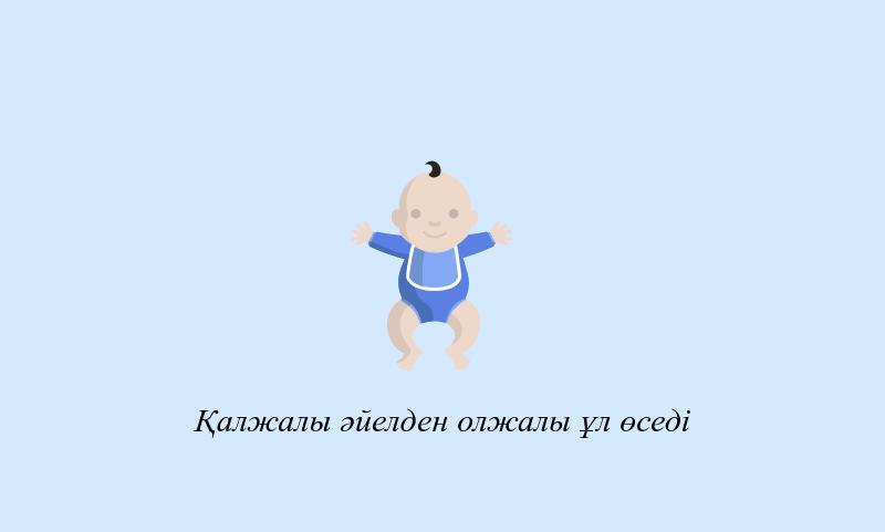 Бүлдіршін
