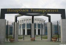 Н.Назарбаев университеті