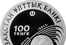 Ұлттық банк монетасы