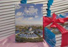 Астана тарихы