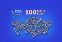 100 жаңа есім