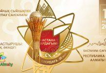 Астана ардағым