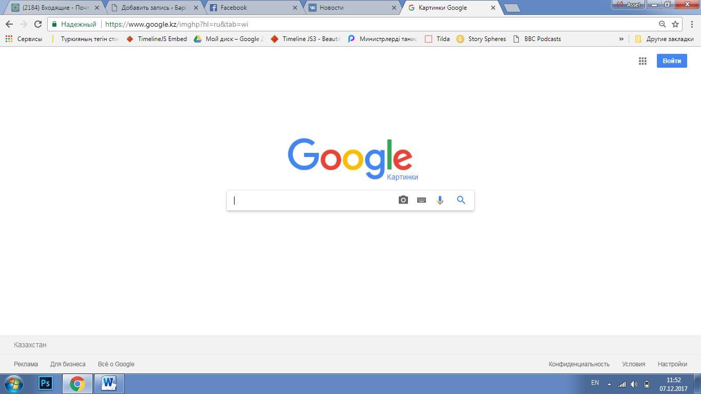 Google іздеу жүйесі