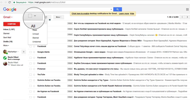 Gmail пошта