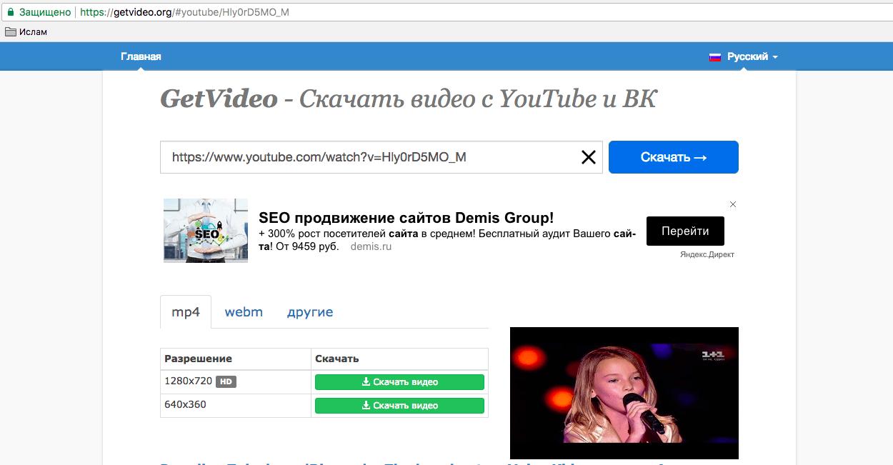YouTube-тан видео жүктеу