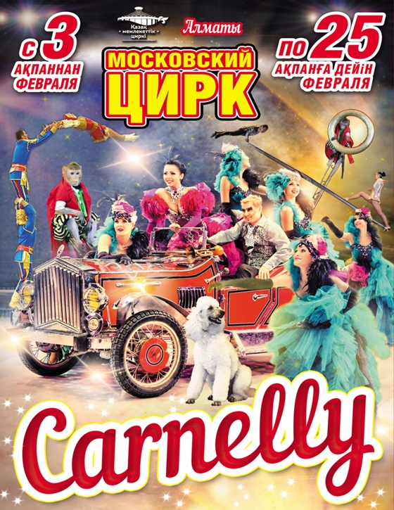 Carnelly Мәскеу циркі