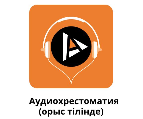 Аудиохрестоматия (орыс тілінде)